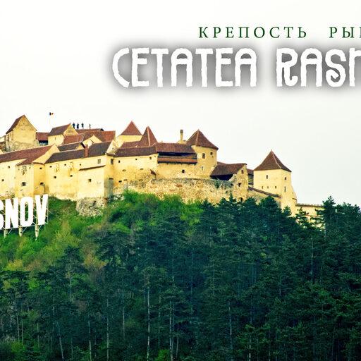 Румыния. Крепость Рышнов
