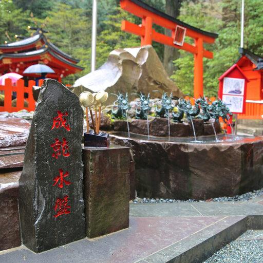 Храм девятиглавого Дракона Хаконе-Дзинья